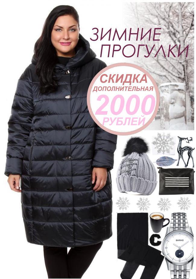 2000 рублей дополнительной скидки на 24 модели зимних пальто
