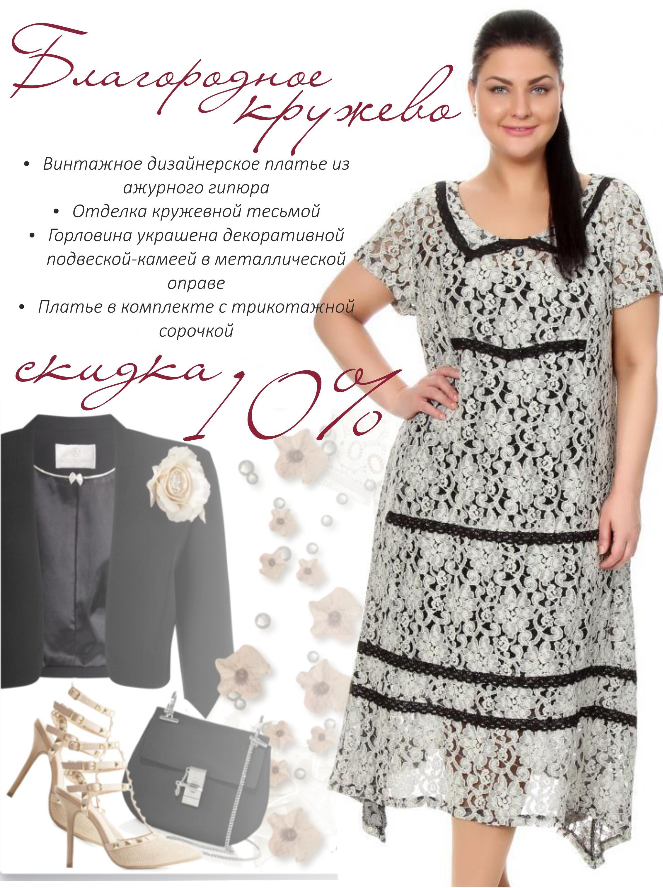 0ec3e41bc94 Акция 2226. Утонченный образ - минус 10% на изящные кружевные платья