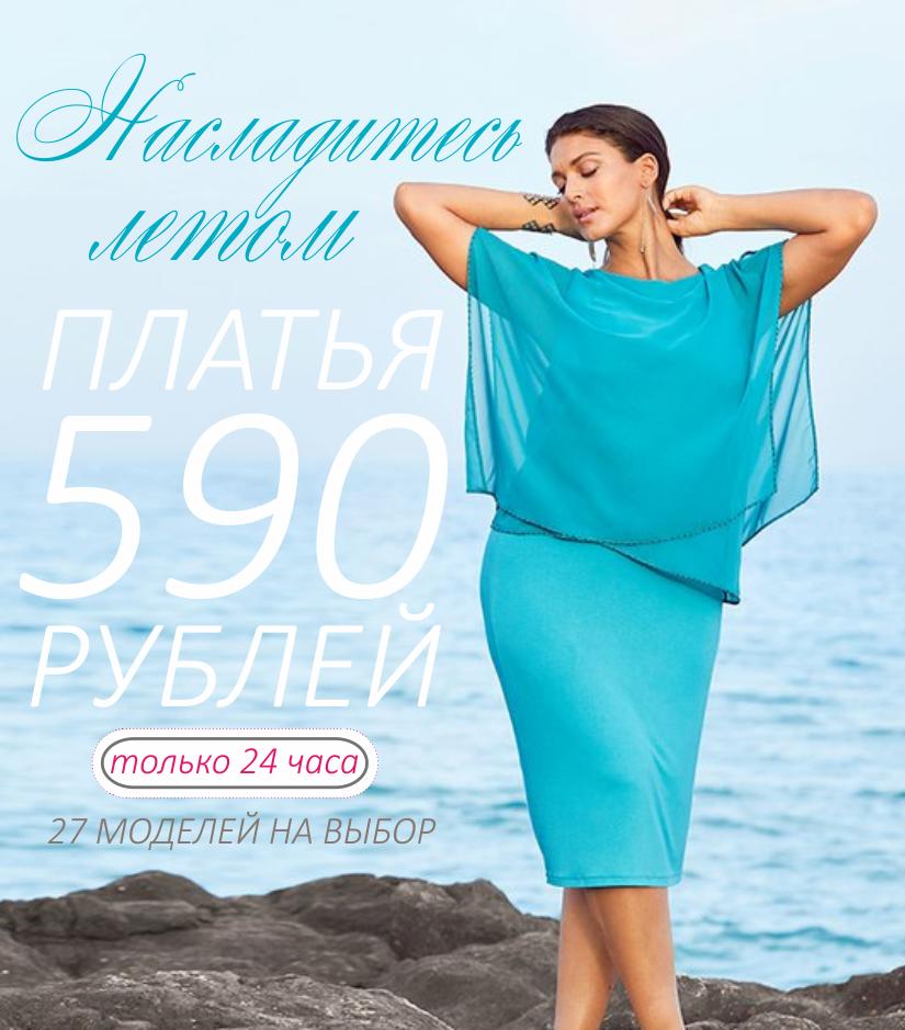 Финальная распродажа стартовала: 27 моделей платьев за 590 рублей!