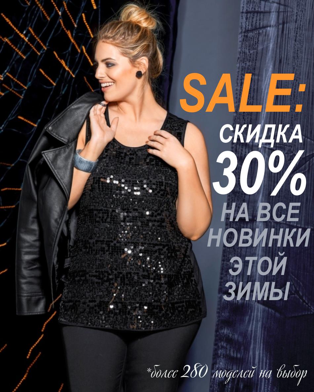 Сезон скидок начался: минус 30% на все новинки одежды этой зимы