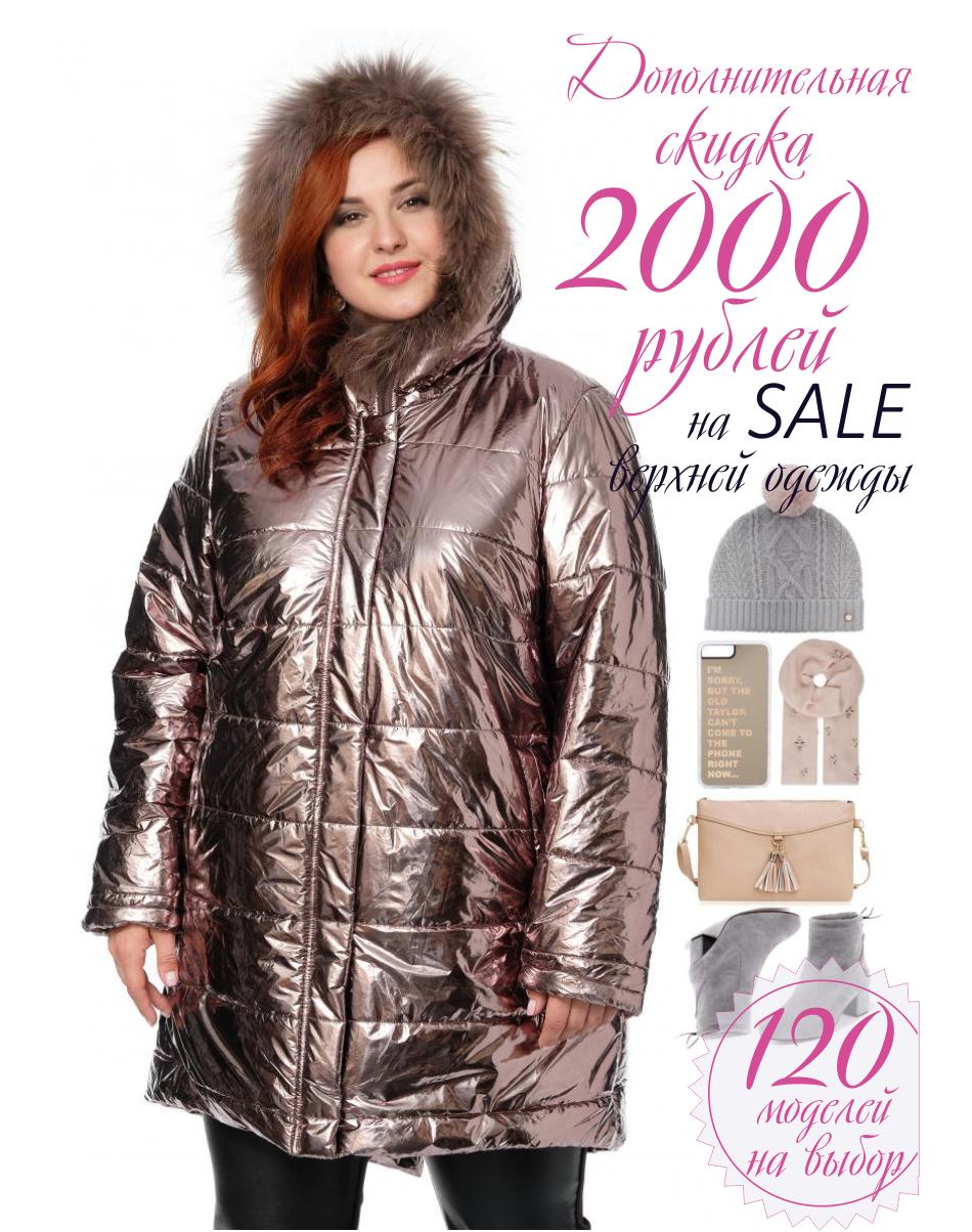 Весомый аргумент: минус 2000 рублей дополнительной скидки на всю распродажу верхней одежды