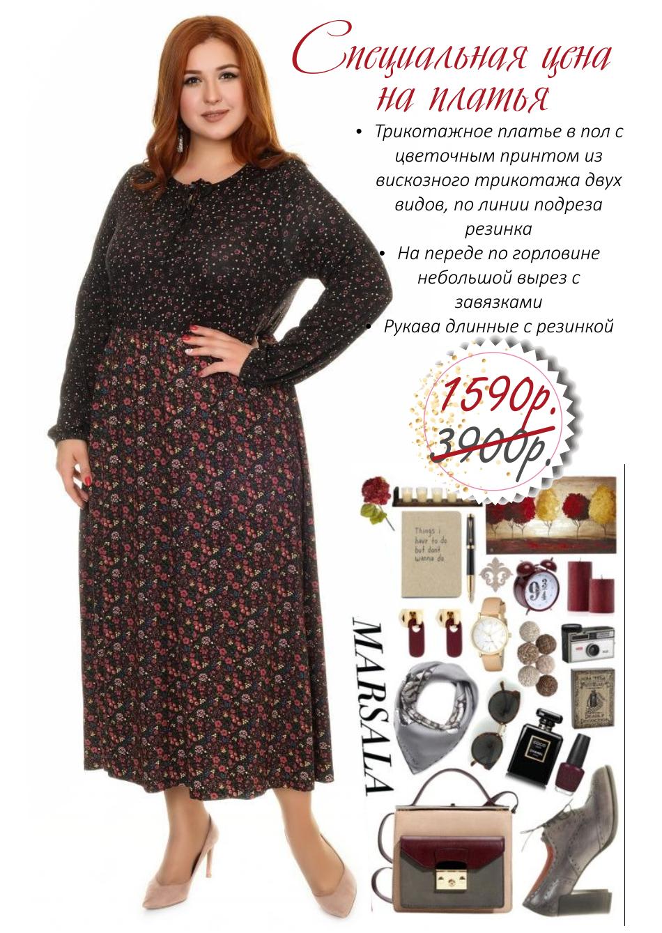 Все самое лучшее в новом году -  специальная цена 1590 рублей на платья