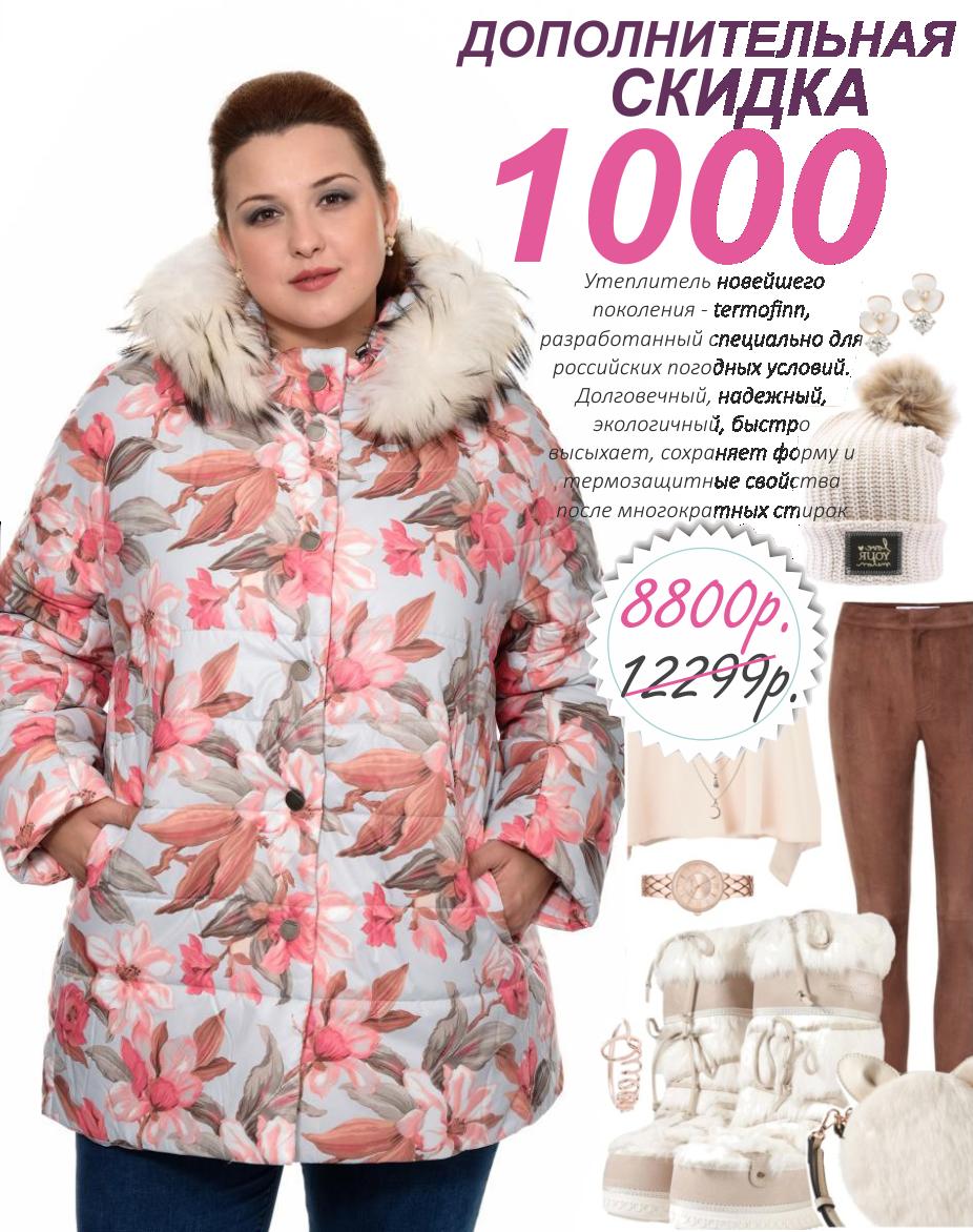 Лучшая инвестиция зимы -  дополнительная скидка 1000 рублей на распродаже теплых курток