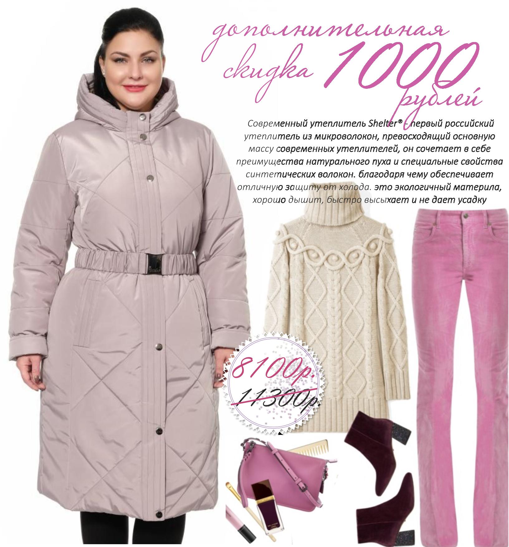 Это любовь: дополнительная скидка 1000 рублей на длинные теплые пальто