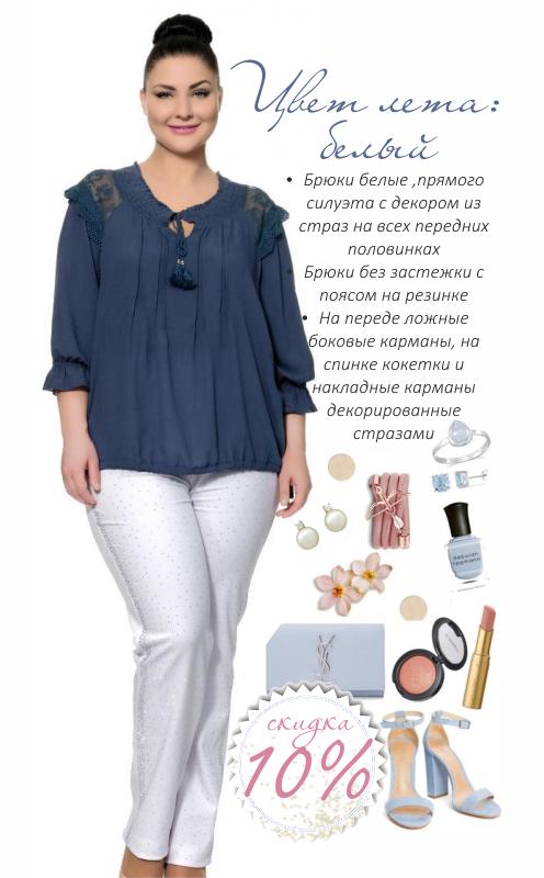Белый цвет отлично оттеняет загар и освежает образ - минус 10% на брюки
