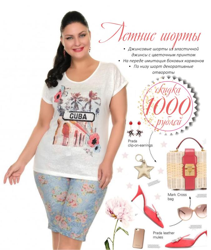 Лето продолжается - минус 1000 рублей на любые шорты: 35 моделей на выбор
