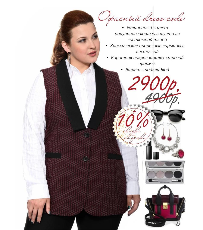 Жакеты для офисного дресс кода по супер цене 2900 рублей + 10% скидки на любые брюки в комплекте