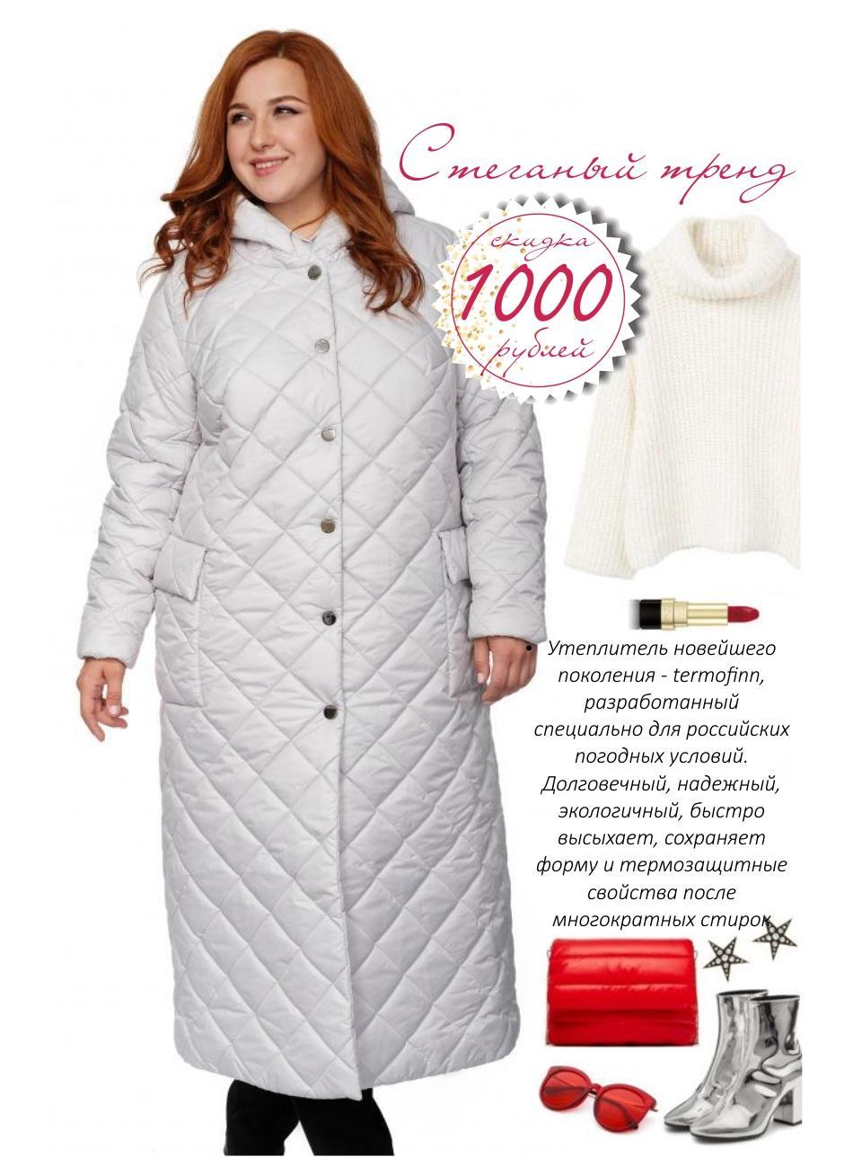 Уютные пальто с капюшоном -  еврозима со скидкой 1000 рублей