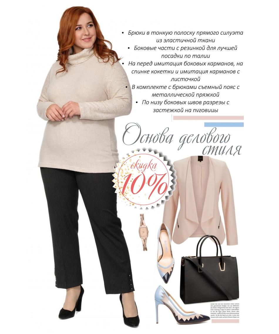Классика с элегантным дизайном - минус 10% на новинки брюк
