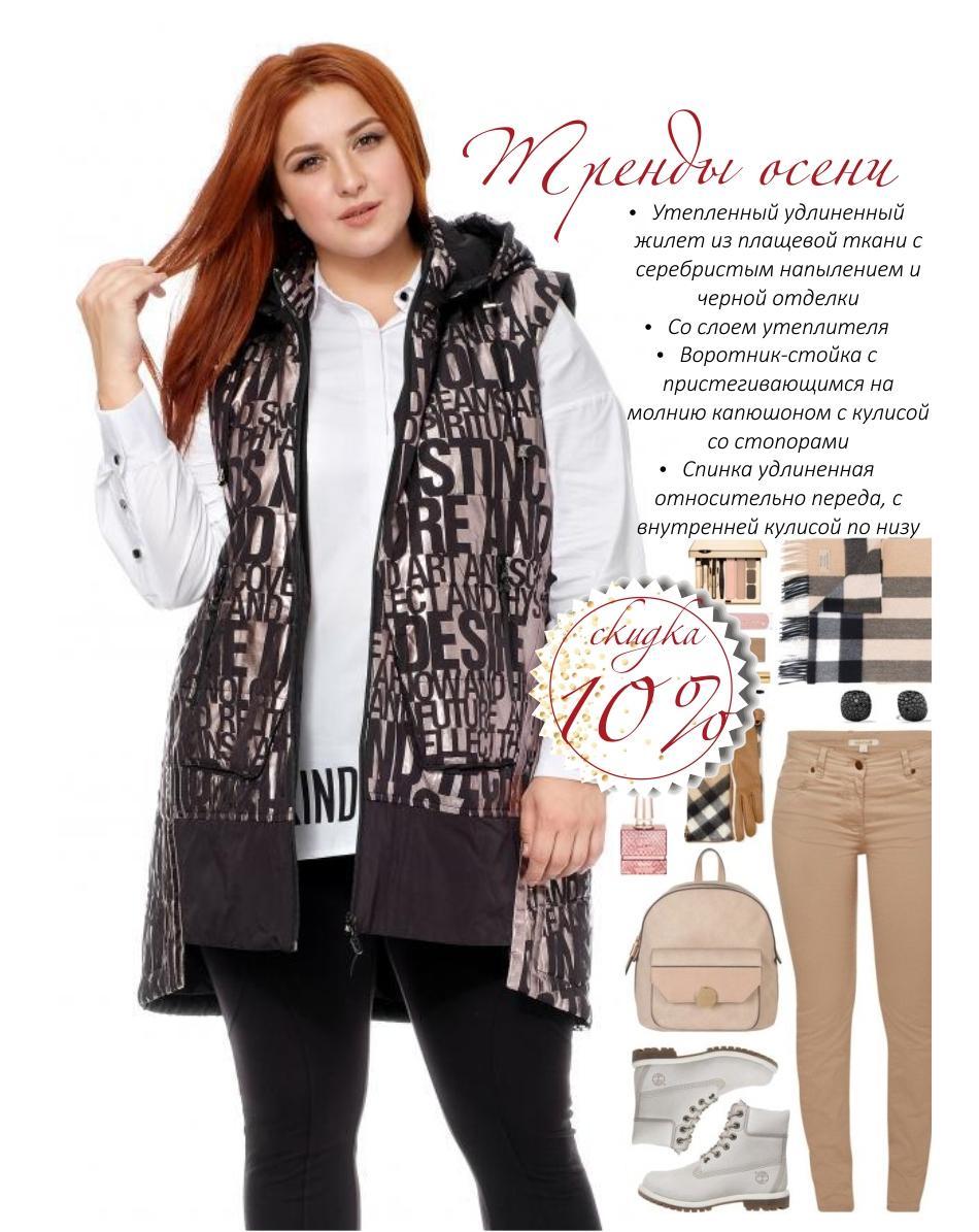 Осень - лучшее время для прогулок: минус 10% на теплые куртки и жилеты