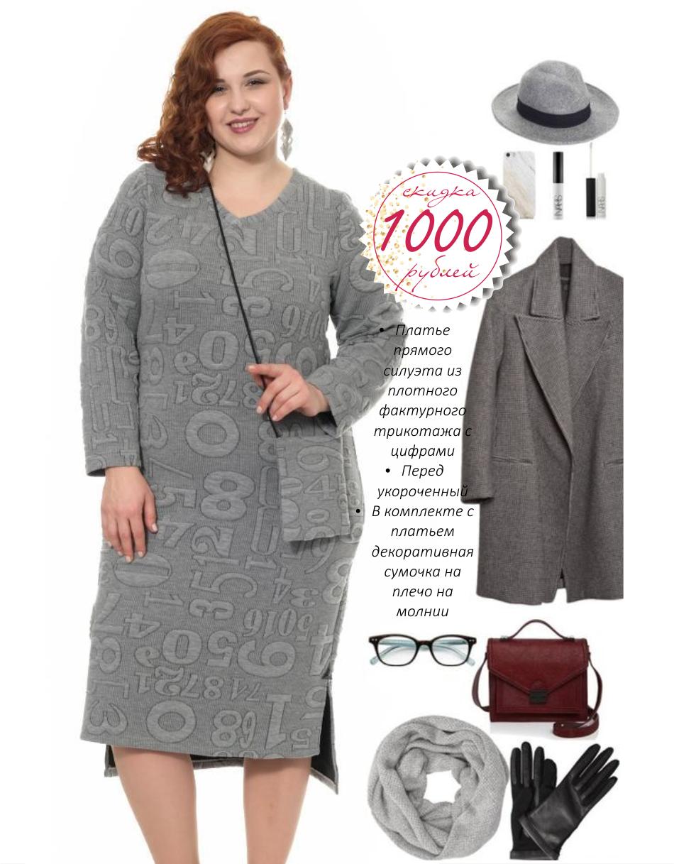 Эффект металлик, кожаные вставки, стразы и сложные жаккарды -  минус 1000 рублей на наши любимые платья