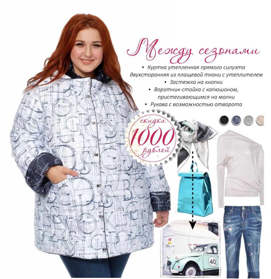 Успеть купить - новинки демисезонных курток со скидкой 1000 рублей