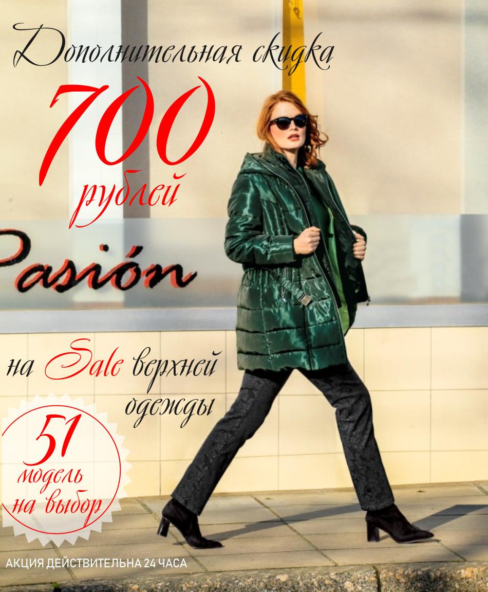 Сейчас или никогда: дополнительная скидка 700 рублей на sale осенней верхней одежды