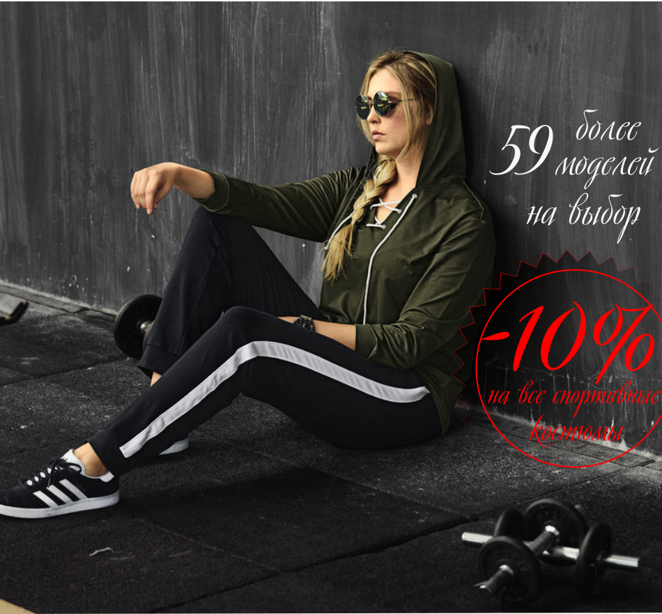 В спортзале или на свежем воздухе - самое время для тренировок: минус 10% на все спортивные костюмы