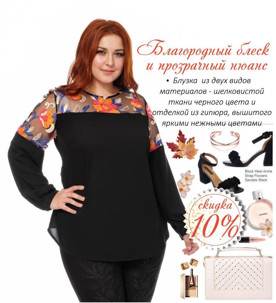 Прозрачный намек - женственные блузы с кружевом и нежным гипюром со скидкой 10%