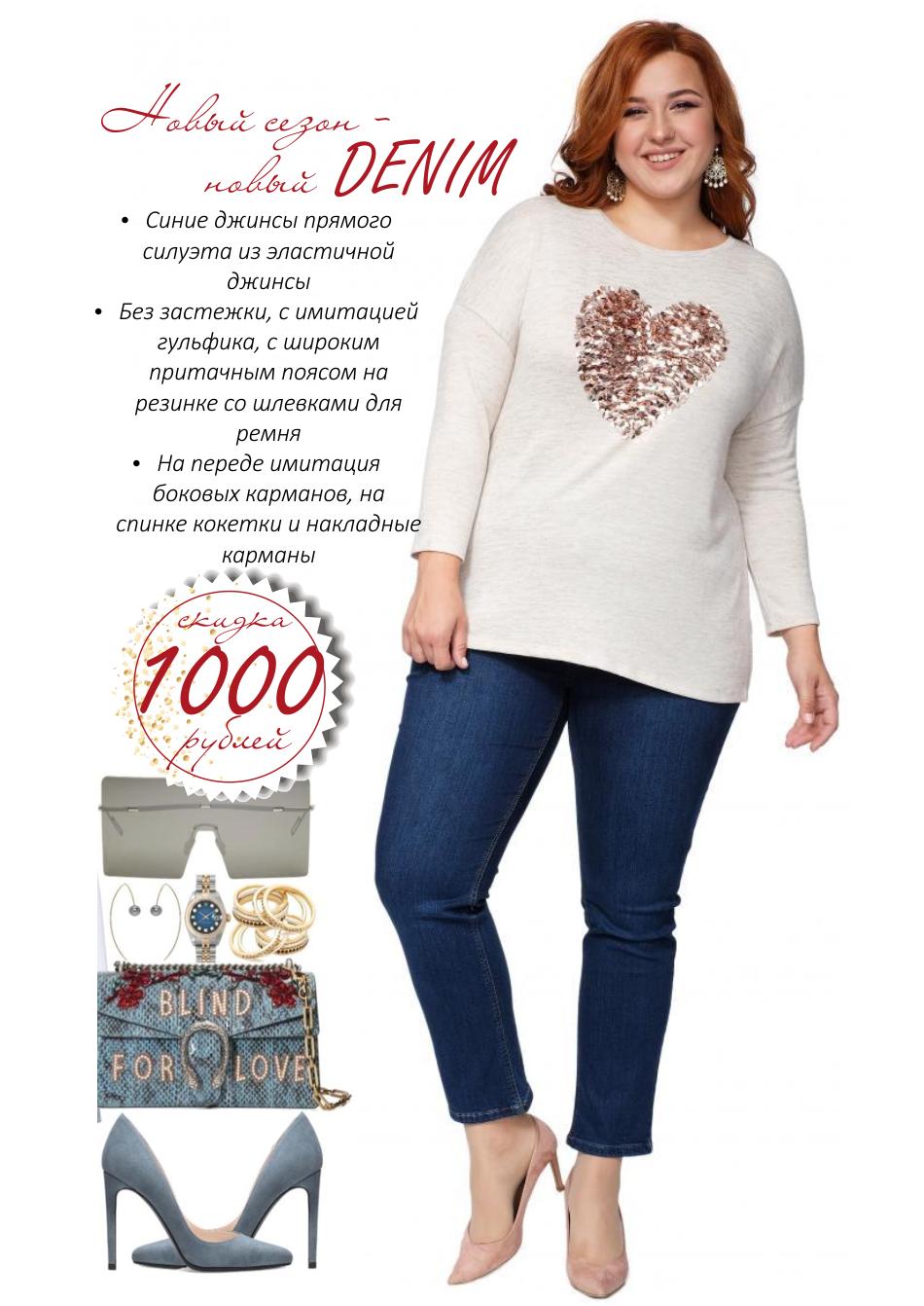 Экспериментируй с самыми разными моделями джинсов в новом сезоне -  минус 1000 рублей на новинки