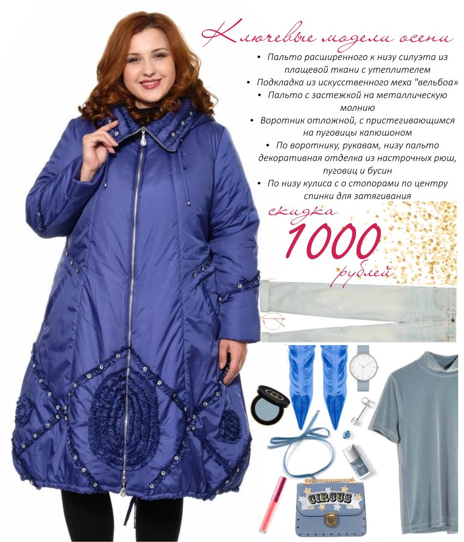 Откройте для себя нашу коллекцию пальто и выберите свое любимое - минус 1000 рублей
