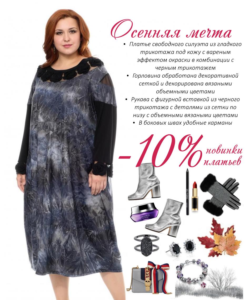 Предложение для самых женственных - минус 10% на новинки платьев