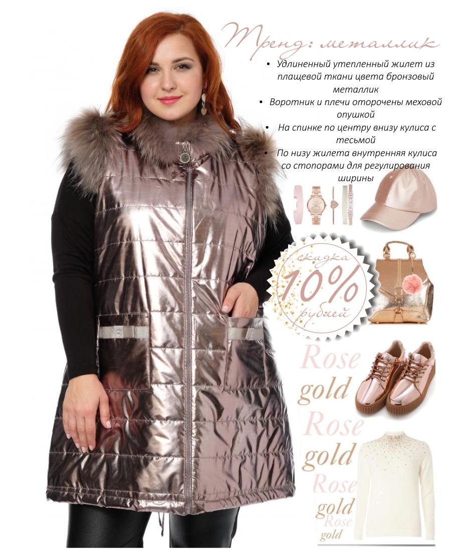 Металлик, свежие пропорции и яркие принты -  минус 10% на новинки курток и пальто