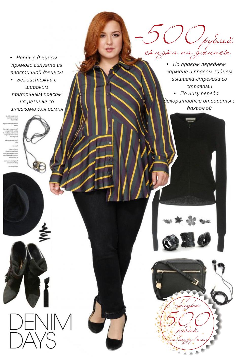Осень не только для курток - минус 500 рублей на джинсы + 500 рублей на любую блузу или топ в комплекте