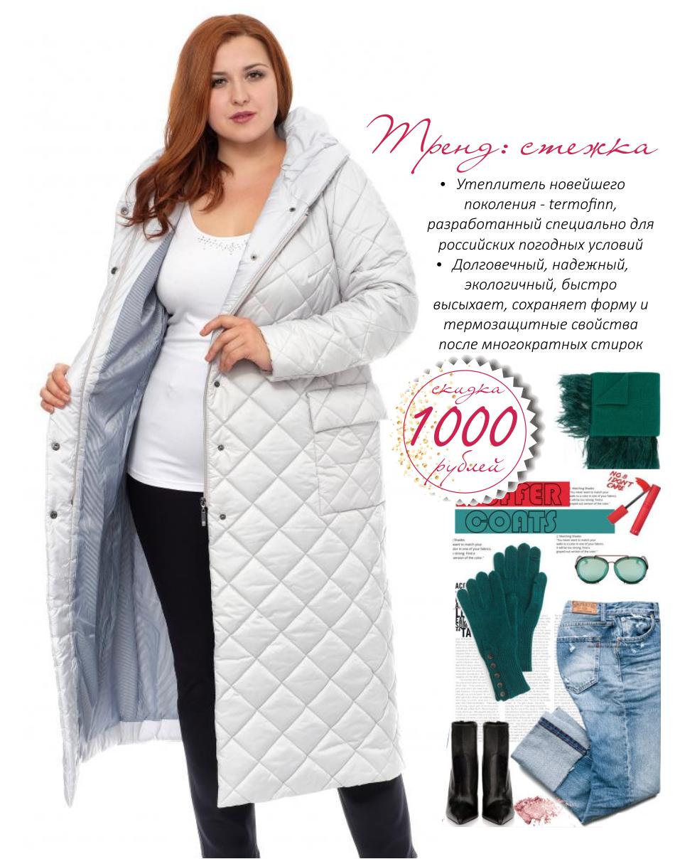 Готовимся к первому снегу -  минус 1000 рублей на теплые стеганые пальто