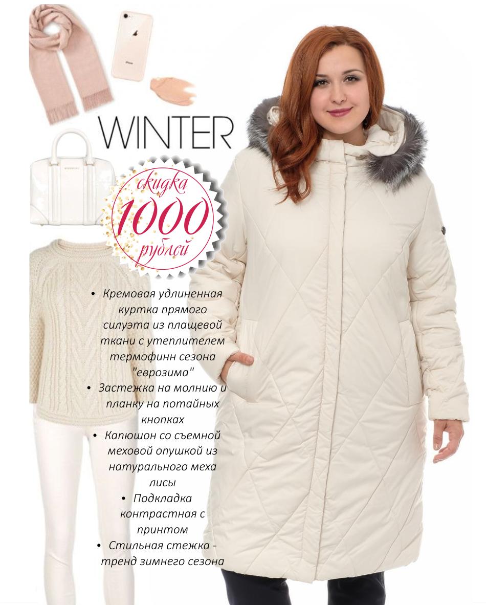 Зима близко - минус 1000 рублей на уютные новинки пальто и курток