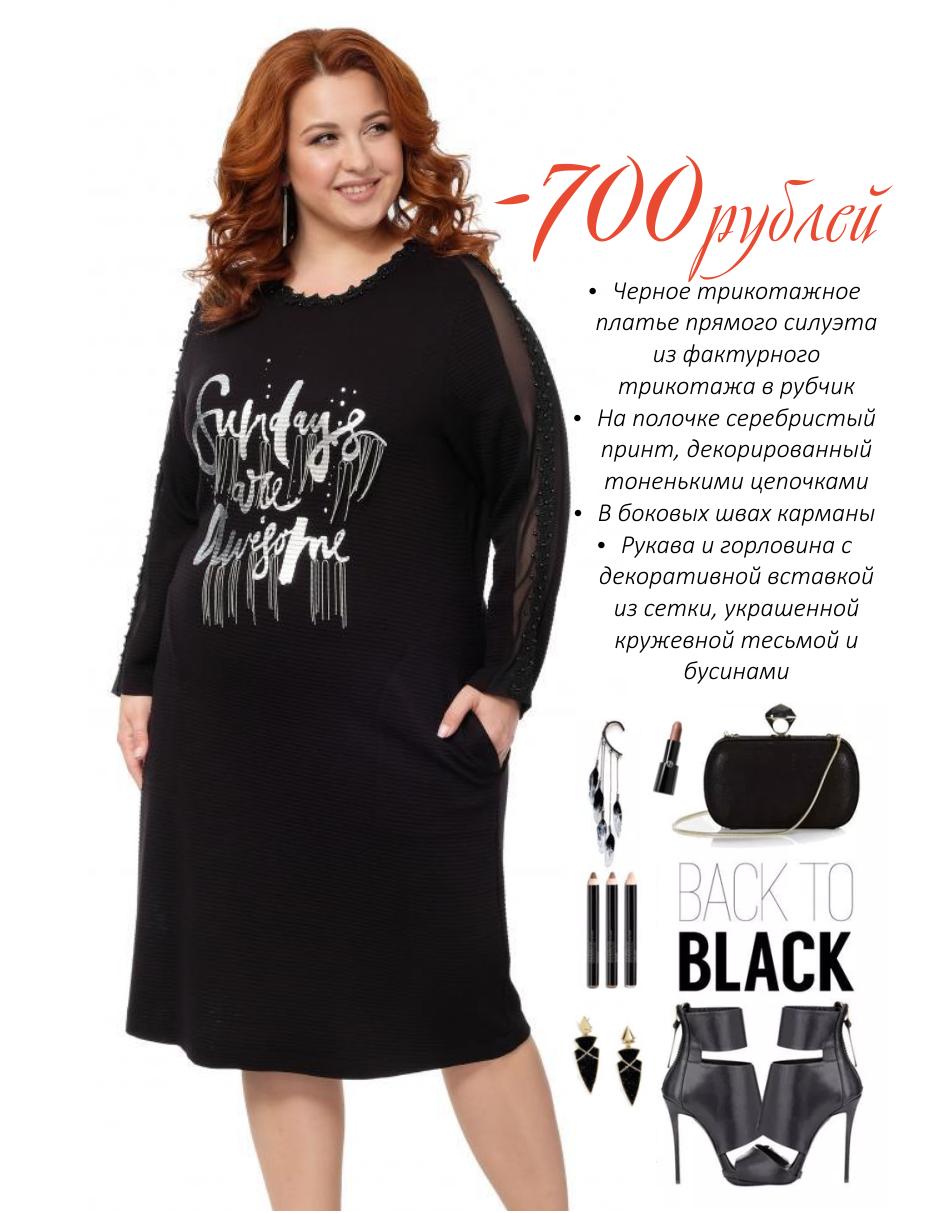 Дух свободы и  соблазнительная классика  -  минус 700 рублей на новинки платьев