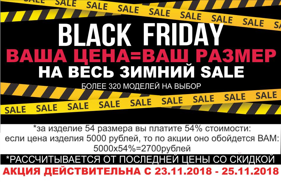 Black  Friday: ликвидация склада! Акция Ваша цена=Ваш размер на весь SALE осень и зима