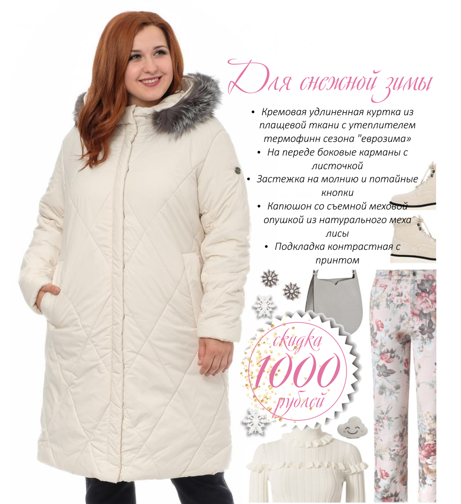 Волшебство снежной зимы -  минус 1000 рублей на стильные теплые стеганые пальто