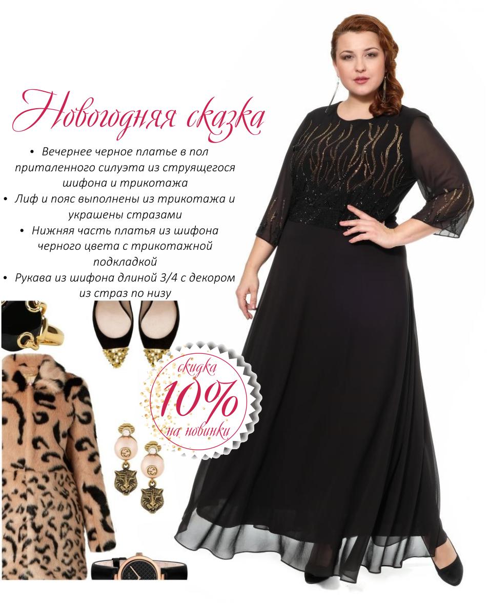 Классика вечерних нарядов - черные платья в пол: минус 10% на роскошные новинки