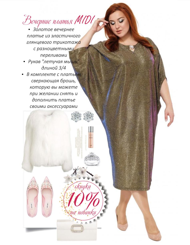 Выберете свой подарок к Новому Году - минус 10% на новинки вечерних платьев