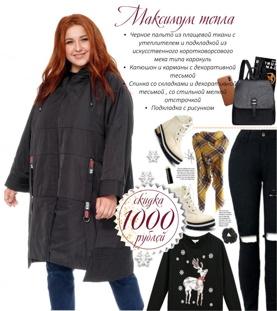 Холод это не про нас - минус 1000 рублей на новинки зимних пальто