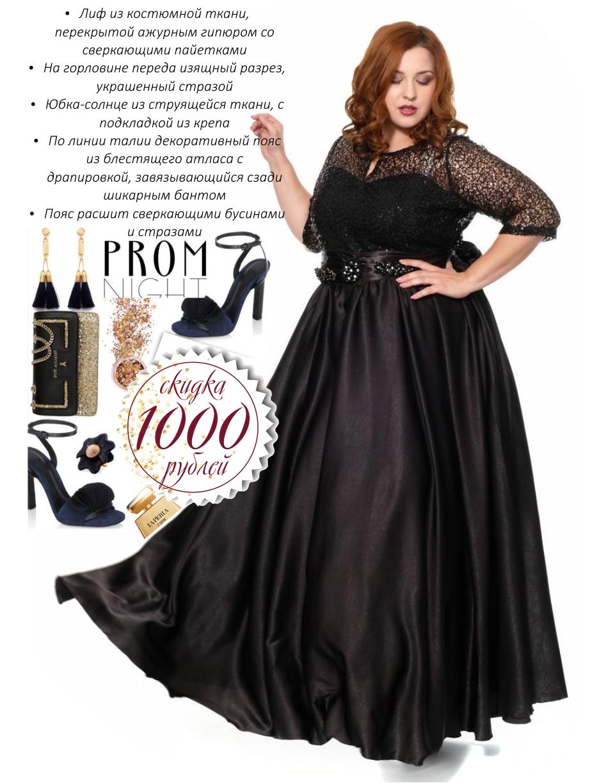 Особый вечер -  шик и роскошь: минус 1000 рублей на нарядные вечерние платья