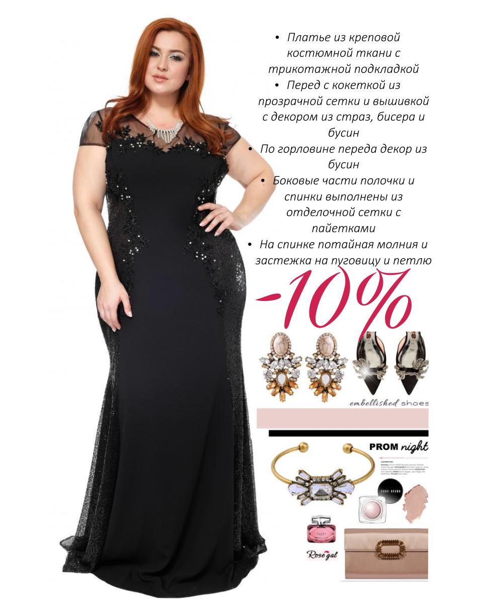 Королевский размах -  минус 10% на роскошные новинки вечерних платьев