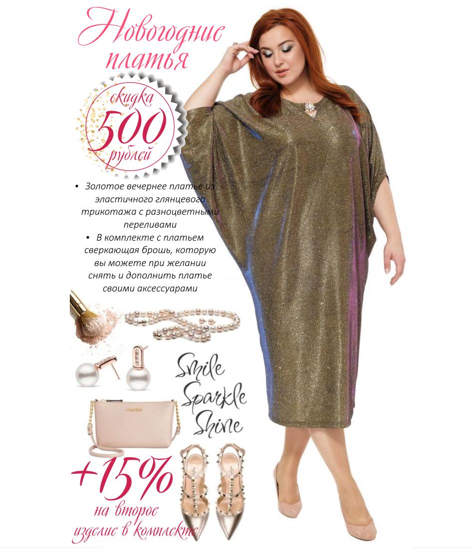 Праздничный хит - парад: минус 500 рублей на новогодние платья + 15% скидки на любое второе изделие в заказе