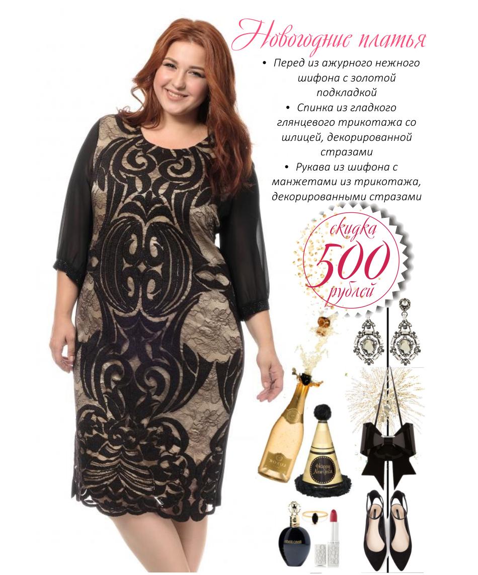 Исполняйте свои желания в этот праздник - минус 500 рублей на новогодние платья