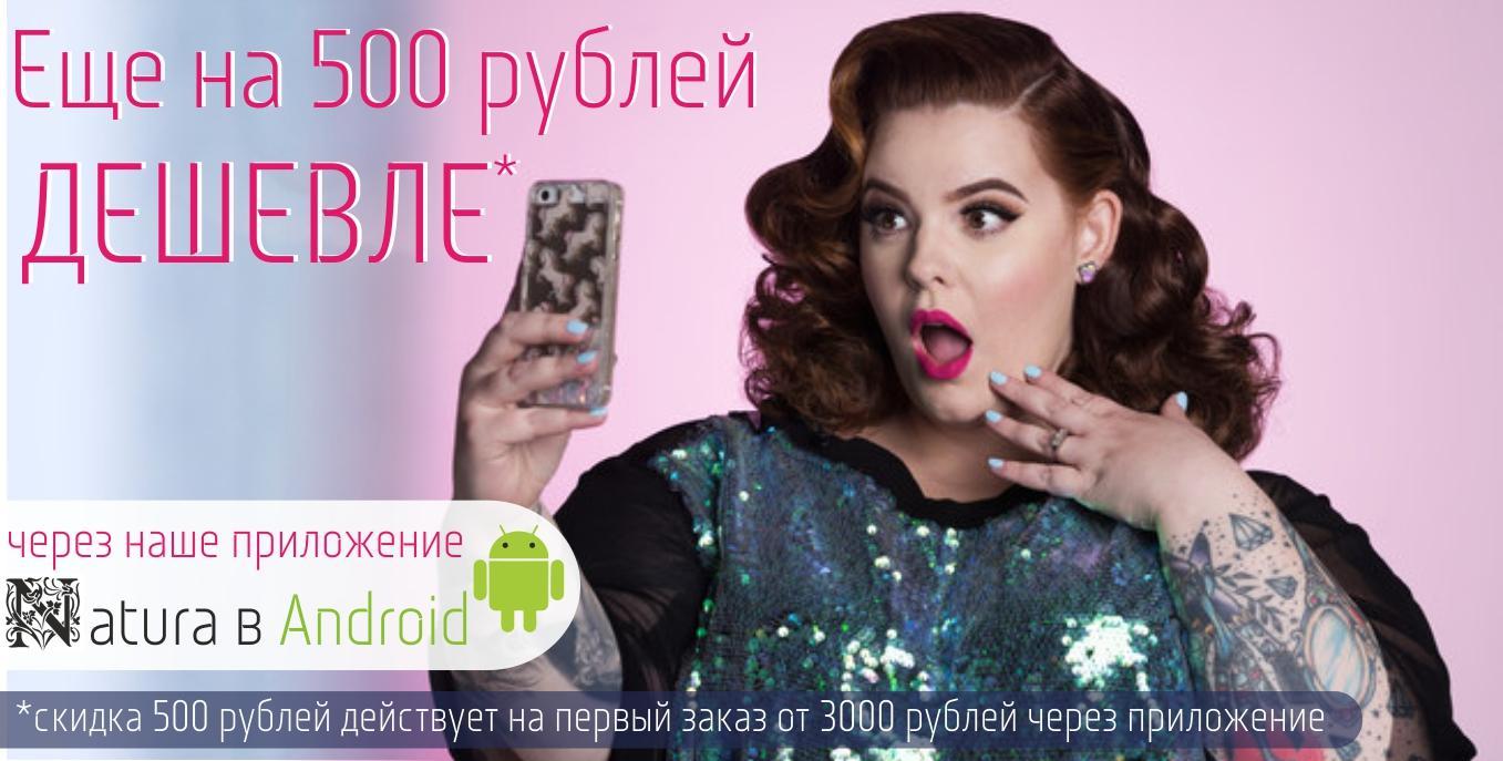 Еще на 500 рублей дешевле