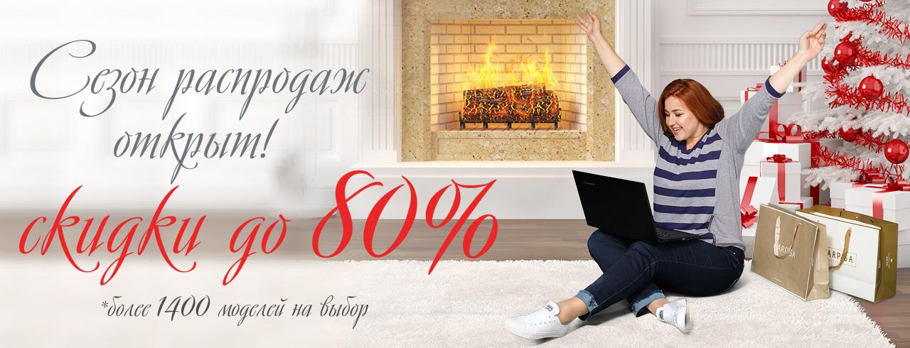 Сезон распродаж открыт - скидки до 80%