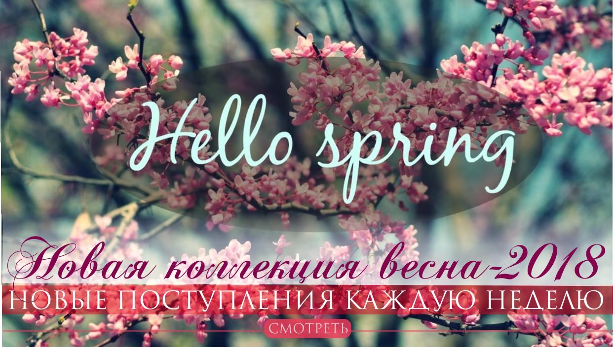 Новая коллекция Весна 2018 уже на сайте