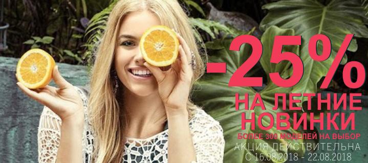 Создай свой идеальный гардероб -  минус 25% на летние новинки